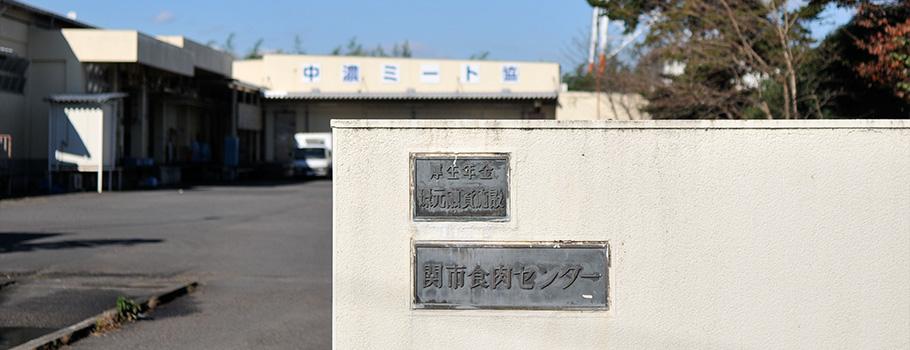 ボーノポークぎふ生産振興協議会